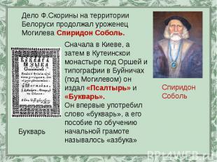 Дело Ф.Скорины на территории Белоруси продолжал уроженец Могилева Спиридон Собол