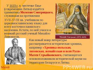 У 1619 г. в местечке Евье (современная Литва) издаётся грамматика Мелетия Смотри