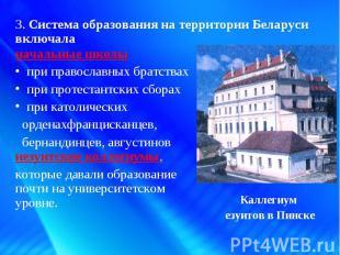 3. Система образования на территории Беларуси включала начальные школы при право