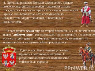 1. Причины разделов Польши заключались прежде всего во внутриполитическом положе