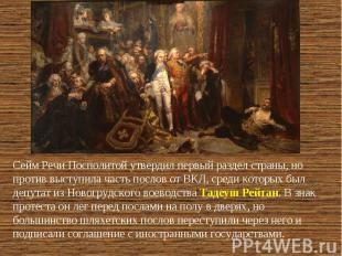 Сейм Речи Посполитой утвердил первый раздел страны, но против выступила часть по