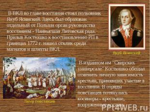 В ВКЛ во главе восстания стоял полковник Якуб Ясинский. Здесь был образован отде
