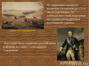 На территории Беларуси косинеры составляли до 1/3 от числа повстанцев. Но добить