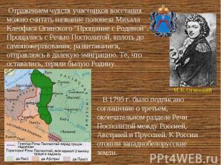 Отражением чувств участников восстания можно считать название полонеза Михала Кл