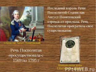 Последний король Речи Посполитой Станислав Август Понятовский отрекся от престол