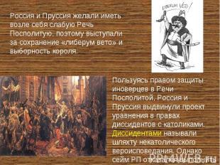 Россия и Пруссия желали иметь возле себя слабую Речь Посполитую, поэтому выступа