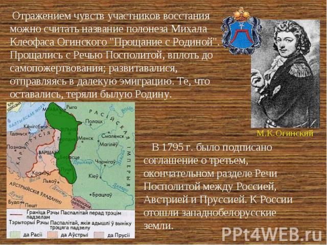 Отражением чувств участников восстания можно считать название полонеза Михала Клеофаса Огинского