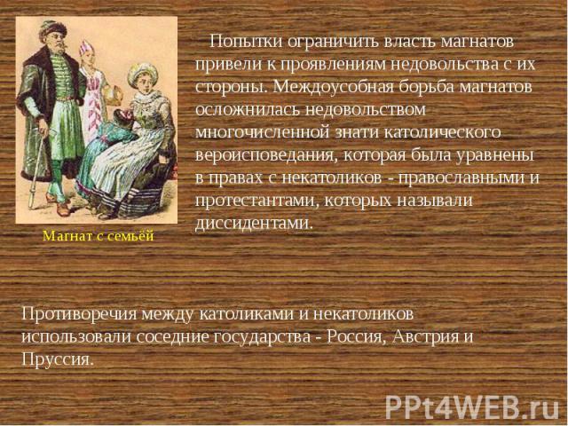 Попытки ограничить власть магнатов привели к проявлениям недовольства с их стороны. Междоусобная борьба магнатов осложнилась недовольством многочисленной знати католического вероисповедания, которая была уравнены в правах с некатоликов - православны…