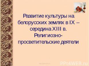 Развитие культуры на белорусских землях в IX – середина XIII в. Религиозно-просв