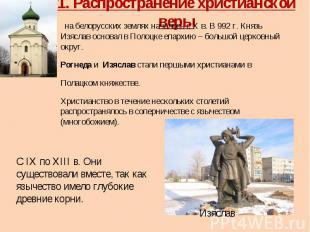 1. Распространение христианской веры на белорусских землях началось с X в. В 992