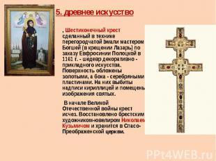 5. древнее искусство , Шестиконечный крест сделанный в технике перегородчатой эм