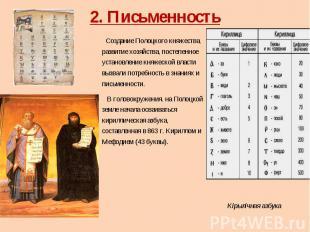 2. Письменность Создание Полоцкого княжества, развитие хозяйства, постепенное ус