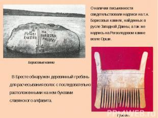 О наличии письменности свидетельствовали надписи на т.н. Борисовых камнях, найде