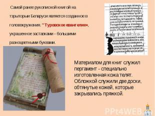 Самой ранее рукописной книгой на тзрыторыи Беларуси является созданное в головок