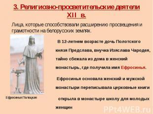 3. Религиозно-просветительские деятели XII в. Лица, которые способствовали расши