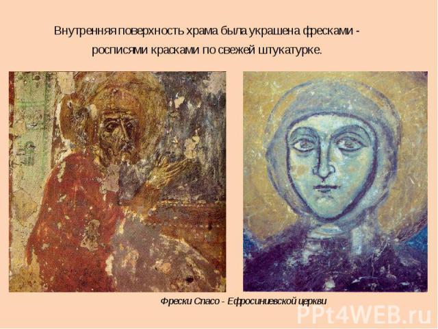 Внутренняя поверхность храма была украшена фресками - росписями красками по свежей штукатурке. Фрески Спасо - Ефросиниевской церкви