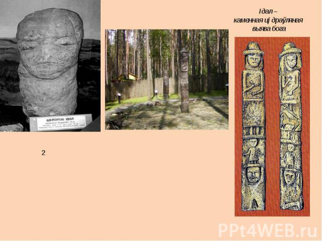 Ідал – каменная ці драўляная выява бога