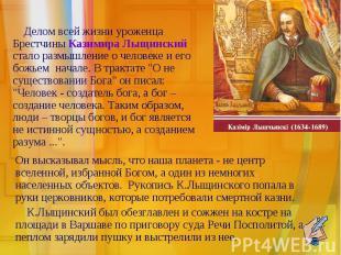 Делом всей жизни уроженца Брестчины Казимира Лыщинский стало размышление о челов