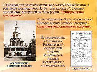 С.Полацки стал учителем детей царя Алексея Михайловича, в том числе восьмилетнег