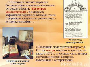 С.Полоцкага считают первым в России профессиональным писателем. Он создал сборни