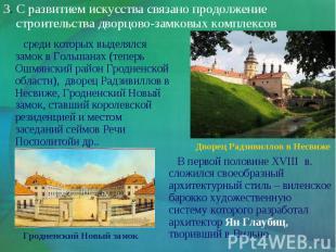 3. С развитием искусства связано продолжение строительства дворцово-замковых ком