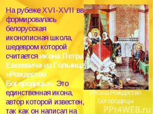 На рубеже XVI-XVII вв. формировалась белорусская иконописная школа, шедевром кот