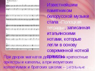 Известнейшим памятником белорусской музыки стала «Полоцкая тетрадь», записанная