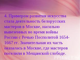 4. Примером развития искусства стала деятельность белорусских мастеров в Москве,