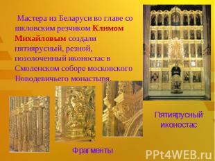 Мастера из Беларуси во главе со шкловским резчиком Климом Михайловым создали пят