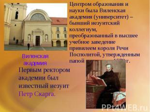 Центром образования и науки была Виленская академия (университет) –бывший иезуит