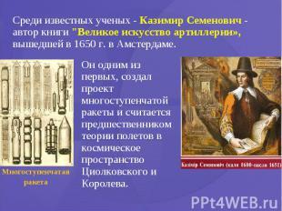 """Среди известных ученых - Казимир Семенович - автор книги """"Великое искусство арти"""