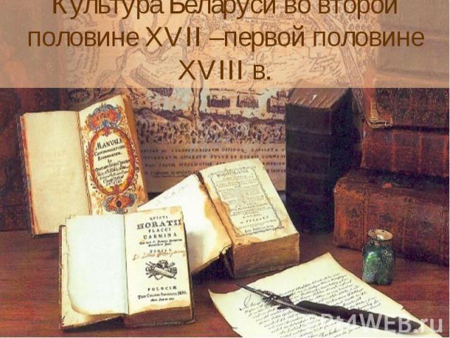 Культура Беларуси во второй половине XVII –первой половине XVIII в