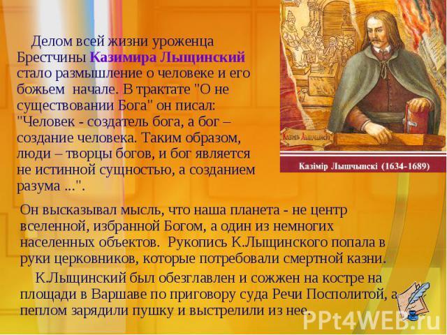 Делом всей жизни уроженца Брестчины Казимира Лыщинский стало размышление о человеке и его божьем начале. В трактате