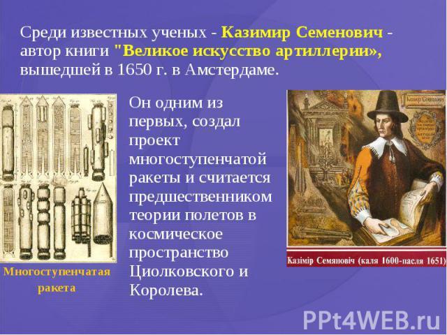 Среди известных ученых - Казимир Семенович - автор книги