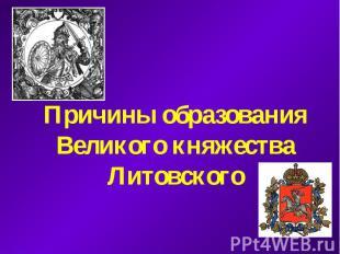 Причины образования Великого княжества Литовского