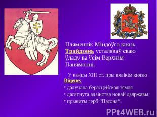Пляменнік Міндоўга князь Трайдзень усталяваў сваю ўладу ва ўсім Верхнім Панямонн