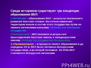 Среди историков существуют три концепции образования ВКЛ: Литовская – образовани