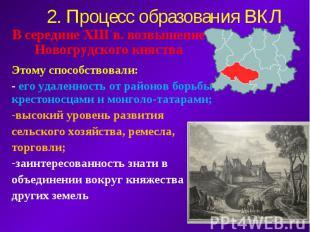 2. Процесс образования ВКЛ В середине XIII в. возвышение Новогрудского княства Э