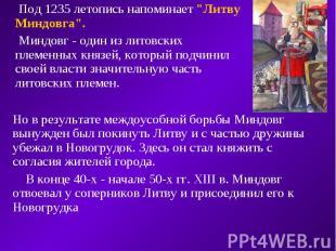 """Под 1235 летопись напоминает """"Литву Миндовга"""". Миндовг - один из литовских племе"""