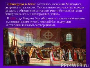 В Новогрудке в 1253 г. состоялась коронация Миндаугаса, он принял титул короля.