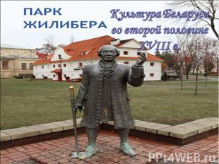 Культура Беларуси во второй половине XVIII в