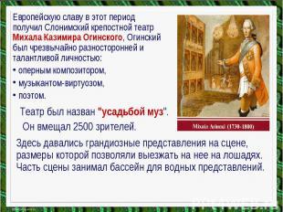 Европейскую славу в этот период получил Слонимский крепостной театр Михала Казим
