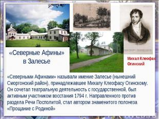 «Северные Афины» в Залесье «Северными Афинами» называли имение Залесье (нынешний