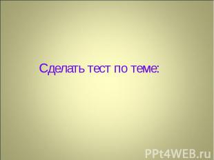 Сделать тест по теме: