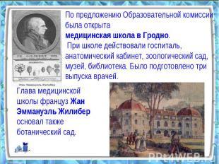 По предложению Образовательной комиссии была открыта медицинская школа в Гродно.