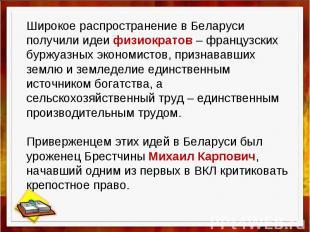 Широкое распространение в Беларуси получили идеи физиократов – французских буржу