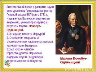 Значительный вклад в развитие науки внес уроженец Гродненщины, ректор Главной шк