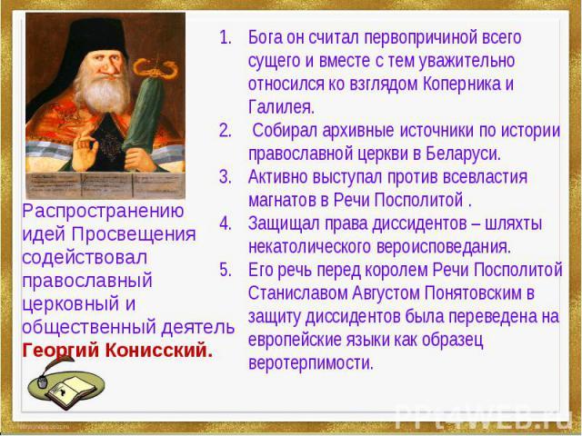Бога он считал первопричиной всего сущего и вместе с тем уважительно относился ко взглядом Коперника и Галилея. Собирал архивные источники по истории православной церкви в Беларуси. Активно выступал против всевластия магнатов в Речи Посполитой . Защ…