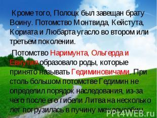Кроме того, Полоцк был завещан брату Воину. Потомство Монтвида, Кейстута, Кориат