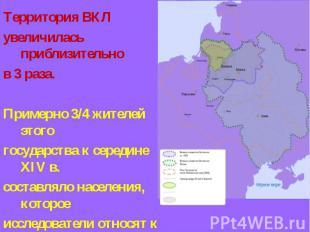 Территория ВКЛ увеличилась приблизительно в 3 раза. Примерно 3/4 жителей этого г